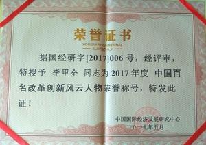 李甲全荣获改革创新风云人物荣誉证书.jpg